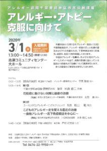 2020年3月1日アレルギー市民公開講座のお知らせ